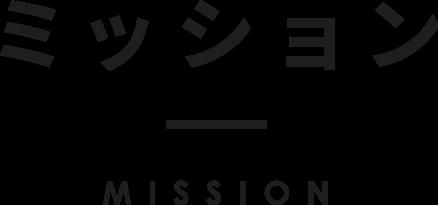 MISSION ミッション