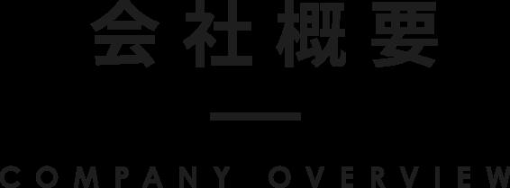 COMPANY OVERVIEW 会社概要