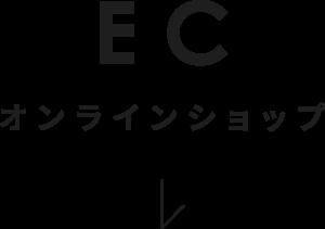 EC オンラインショップ