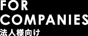 FOR COMPANIES 法人様向け