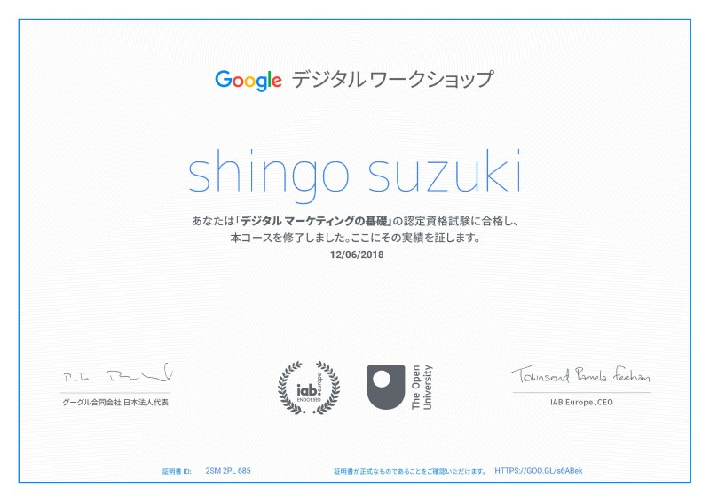 Googleワークショップ認定書